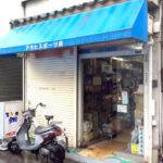 阪急電鉄 庄内 徒歩2分 売店舗